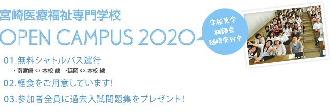 オープンキャンパス2020 無料相談会随時受付中