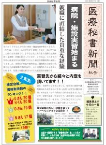 医療秘書学科新聞(秋版3)