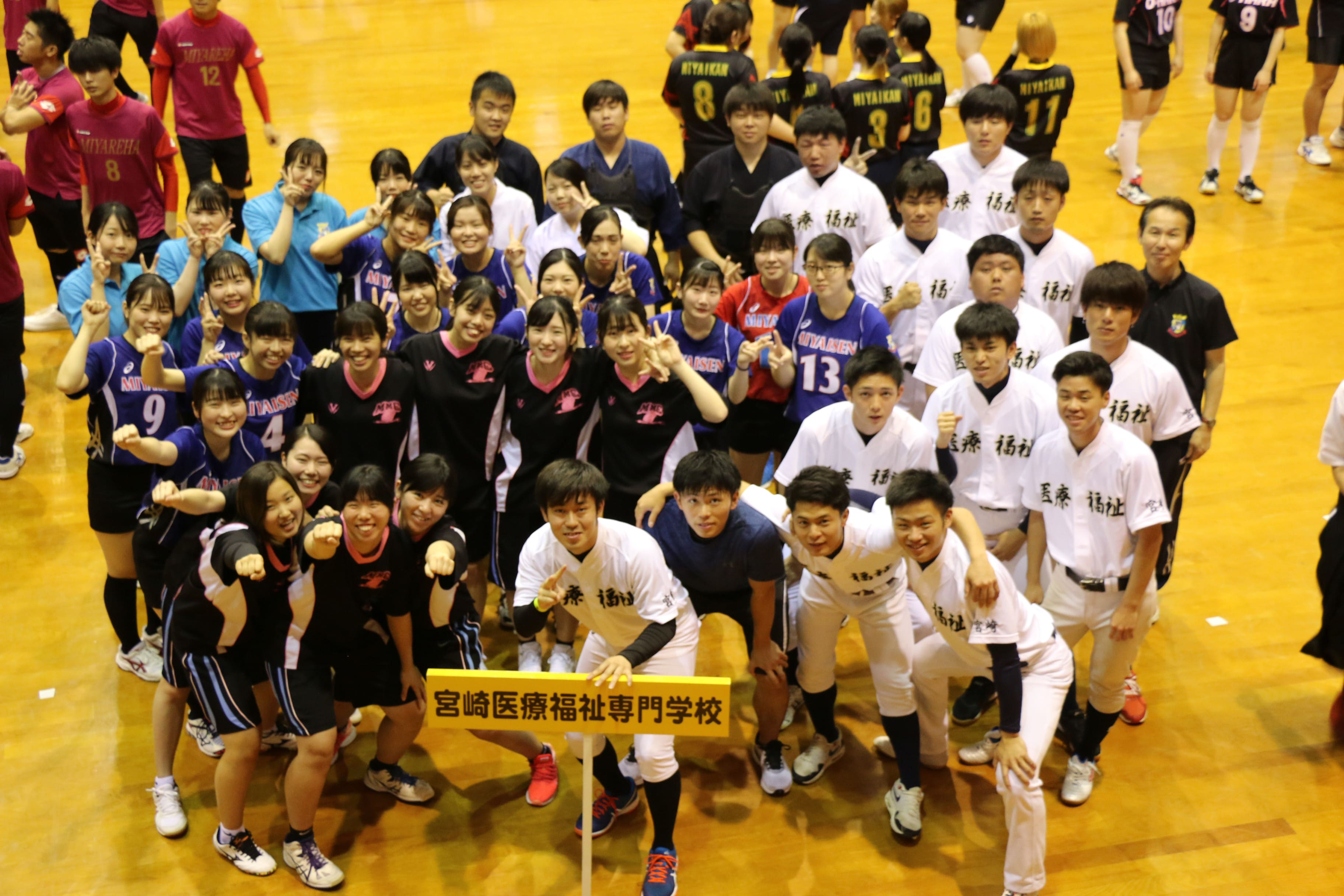 専各スポーツ大会