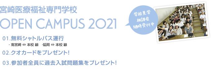 オープンキャンパス2021 無料相談会随時受付中